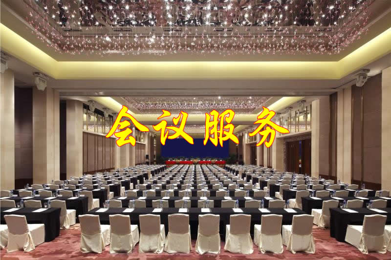 济南会议服务公司 济南年会策划公司 济南商务会议公司