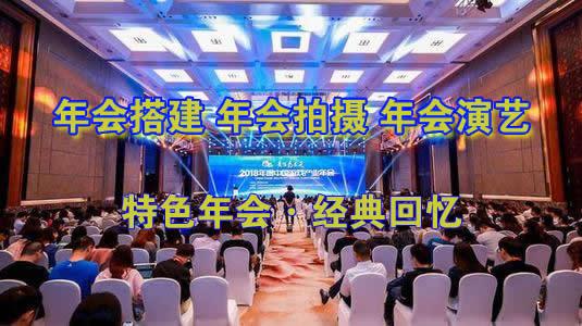 济南年会活动公司,济南年会策划公司,济南年会演出,济南企业年